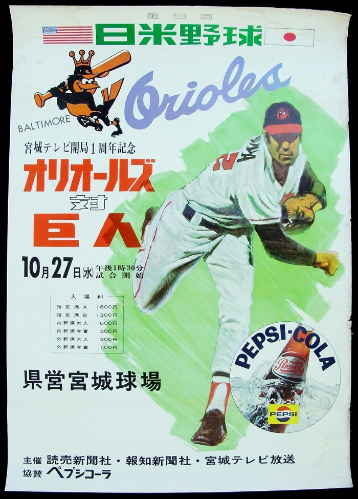 Promotional poster touting the Orioles' tour of Japan in 1971. (LELANDS.COM)